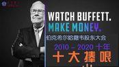 巴菲特股东大会2010-2020,查理芒格十年十大捧哏小段