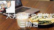 Vlog2 元气早餐之#菠菜三明治#