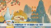 """今年重阳节比去年""""早""""10天 是我国第七个法定""""老年节"""" 早安山东 20191007 高清版"""