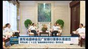 大连市:唐军肖盛峰会见广发银行董事长董建岳2016.07.15