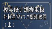 模具设计编程电极外挂星空V7.7视频教程(上)