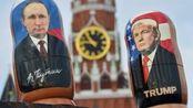 """民主党语出惊人:我们的总统是""""普京的宠物"""",替他控制美国!"""