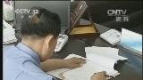 [视频]最高检:入狱官员减刑假释实行备案审查