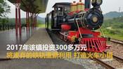 【江西】感受昔日风情 横峰县火车小镇惹人爱-新闻热点-吴所谓de工作室