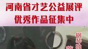 【爱与力量·艺起战疫】河南省才艺公益展评—蒋婧姗《星光圆舞曲》