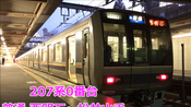 【Youtube】[轨道展望] JR西日本 JR神户线学研都市線 西明石→松井山手 2017.3