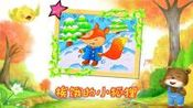 超级飞侠救援队 快来救救饥饿的小狐狸吧!