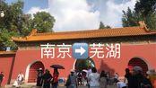 和狗哥的南京-芜湖旅游流水记录
