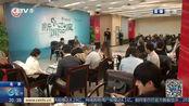 """中国记协新闻茶座聚焦""""中国国家制度和治理体系"""""""