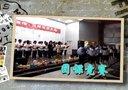 淮海工学院土木工程学院工管122团支部风采展示