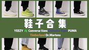 9700ii | 鞋子合集 | YEEZY | AJ | 匡威 | 万斯 | 鬼冢虎 | 彪马 | 添柏岚 | 马汀博士 | 极简主义 | 学生党球鞋分享