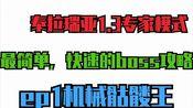泰拉瑞亚1.3pe专家模式boss快速简易击败攻略:机械骷髅王