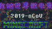 2019-nCoV第一集[我的世界微电影]