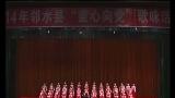 """科教频道活动视频 2014童心向党 四川省广安市、绵阳市""""童心向党""""歌咏展播 8月28日"""