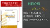 中国古代文学史(一) 课程代码00538 前导课+第一编(上古传说文学+《诗经》) (备考2020年最新资料)