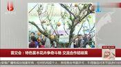 今日之声:九寨沟单日接待游客上限增至8000人