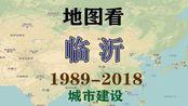 山东临沂——地图看城市建设发展历程