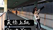天橋上跳舞 Bout You(Super Jonior-D&E)