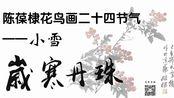 画家陈葆棣花鸟画二十四节气——小雪