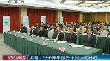 上海:电子账单服务平台正式开通