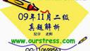 09年11月二级心理咨询师考试真题解析视频教学课程(纪宇老师)