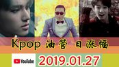 【2019.01.27】Kpop歌曲mv油管日涨幅top30(鸟叔slay)