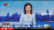 警方通报:海安发生一起持刀伤人案 两人不治身亡!