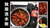 1月21日独居流水账|6份麻辣小龙虾+可口可乐=快乐