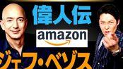 """【中田敦彦】amazon创业者""""杰弗里·贝索斯""""解说【生肉】"""