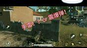 【鑫哥不太冷】:《和平精英》 萌新UP主( ̄(●●) ̄)单人四排震爆弹的打开方式