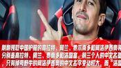 好消息!高拉特+阿兰+小摩托+阿洛伊西奥4人领中国护照,一人可立即出战