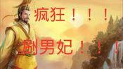 老秦#皇帝成长计划2# 如何疯狂刷男妃!!!只需要一张策卡和帝卡就能完成!!!!!