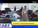 视频: 山东师范大学信息科学与工程学院E帆新闻(第8期)