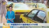 关注:中国境外85个国家确诊14768例