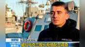 俄乌冲突升级:被扣乌克兰舰长拒绝配合调查