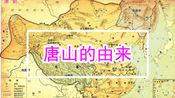 河北唐山市的命名,和唐太宗李世民有关吗?