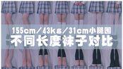 【长安】155cm43kg//过期JK的不同长度袜子的对比   31cm小腿围如何选择显瘦袜子   显高10cm!从视觉上改善膝盖外翻的小技巧  