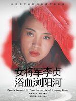 女将军李贞浴血浏阳河
