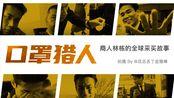 花总纪录片:《口罩猎人》中国商人林栋全球采买口罩的背后故事