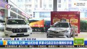 今起购车上牌一站式办结 多家4S店正在办理授权手续!