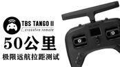 【穿越机灵感与启发 No.238】突破50公里!黑羊Tango2遥控器 极限远航FPV拉距挑战成功!