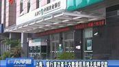 上海:银行首次基于大数据信用推无抵押贷款