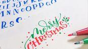 【手帐技巧vol.6】解锁新的可爱软笔字体 顺便写个圣诞主题文字 字体教程 软笔brushlettering 标题字 26个英文字母