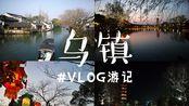 【SimpleLife】VLOG# 乌镇流水账游记 | 从晨雾弥漫到灯火通明