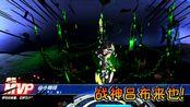 王者荣耀新赛季:钻石局7连胜,精英战神吕布大杀四方!