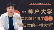 【东大远山博士小课堂】神户大学:终于有一所教授会教你写论文的大学!