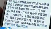 7月31日 17点新闻 海南文昌 电网员工抢修电力时不慎丢包