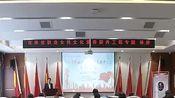 吉林省职业女性文化素养提升工程专题讲座 在市政务大厅开讲