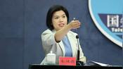 """""""26条措施""""企图干涉台湾地区选举?国台办:我们从来都不介入"""