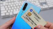 银行卡放在手机背面,就能查看卡内余额?试试你的手机可以吗?